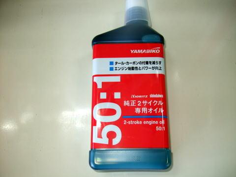 Yamabikooiru50